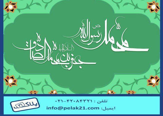 میلاد نبی اکرم ( ص) و امام ص