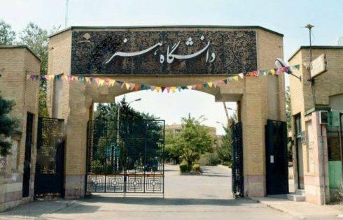 دانشگاه هنر استان البرز