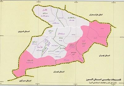 موقعیت جغرافیایی استان البرز