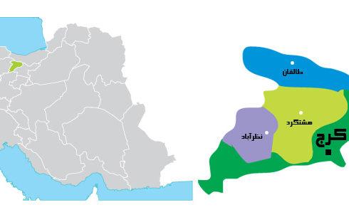 جغرافیای استان البرز