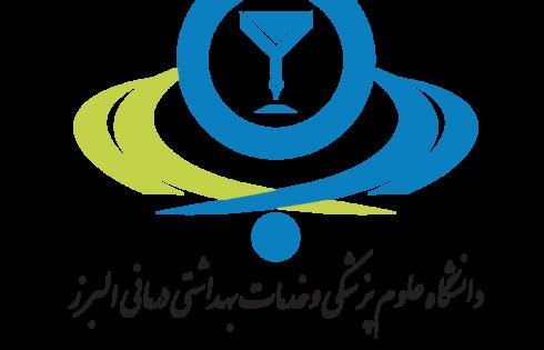 آرم دانشگاه علوم پزشکی البرز