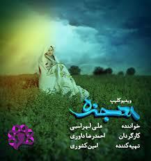 نماهنگ عفاف و حجاب