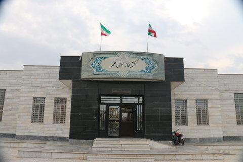 کتابخانه عمومی قلم