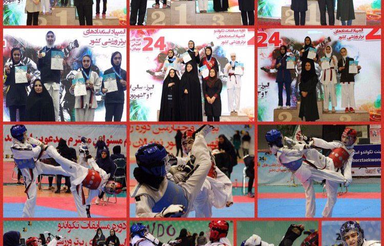 مسابقات المپیاد استعدادهای برتر ورزشی و قهرمانی کشور