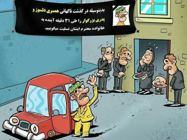 هر ۳۱ دقیقه یک ایرانی در تصادفات میمیرد