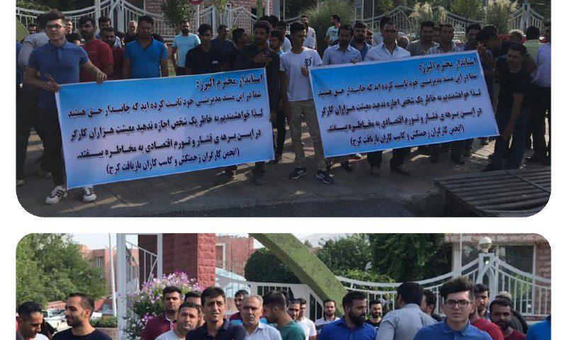 تجمع اعتراضی تعدادی از کارگران سازمان پسماند مقابل استانداری البرز