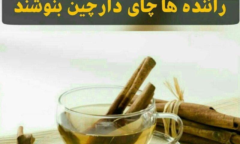 راننده ها چای دارچین بنوشند