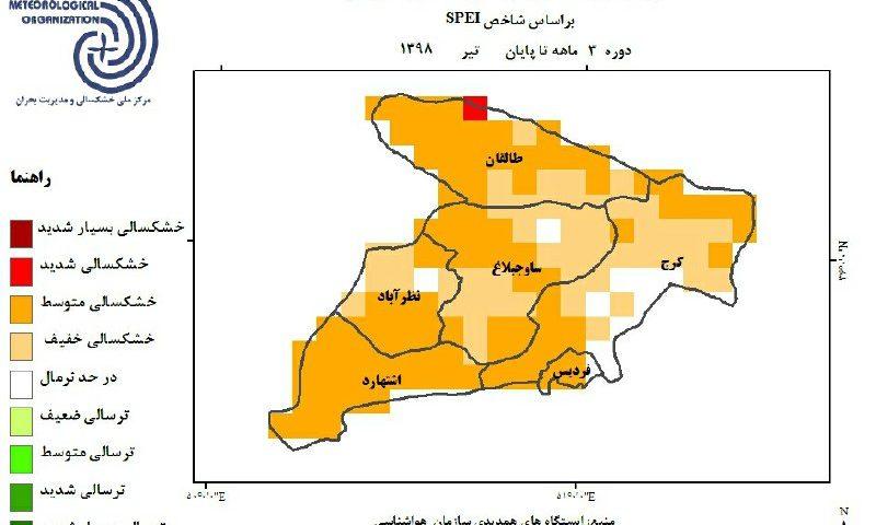♦️آخرین وضعیت خشکسالی مناطق استان البرز