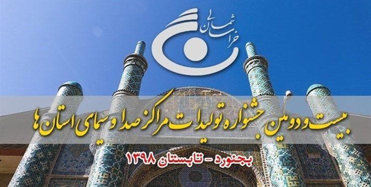 ♦️ درخشش صدا و سیمای استان البرز