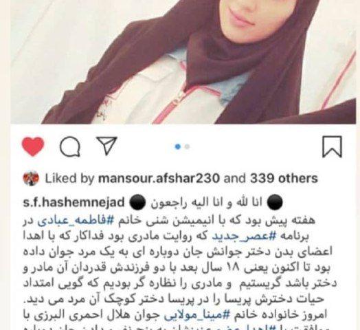 روح مینا مولایی جوان فعال هلال احمر البرزی با اهداء اعضای بدنش به ۵ هموطن، آرام گرفت