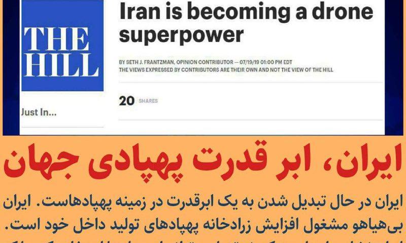 ایران در حال تبدیل شدن به یک ابرقدرت در زمینه پهباد