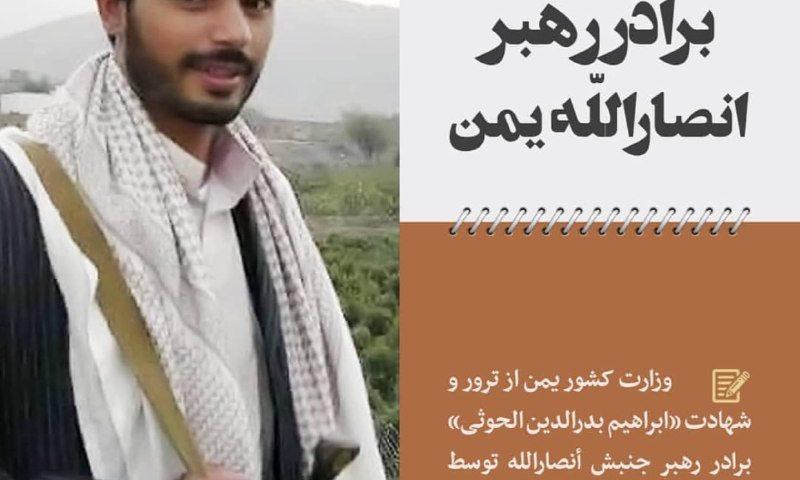 وزارت کشور یمن: ابراهیم، برادر «عبدالملک بدرالدین الحوثی» به شهادت رسیده است.