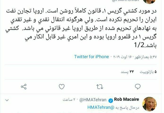 قانونی جلوه دادن توقیف گریس ۱ توسط سفیر انگلیس در ایران