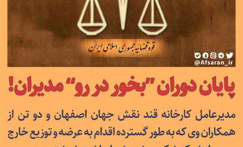 مدیرعامل کارخانه قند نقش جهان اصفهان بازداشت شد