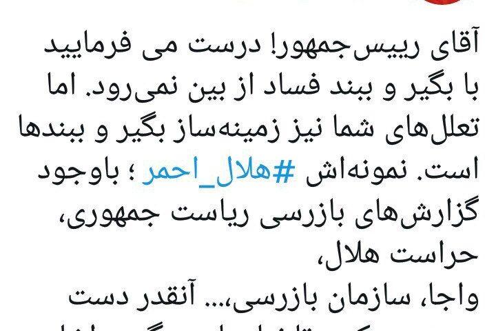 مسامحه عجیب رئیس جمهور با مدیران فاسد هلال احمر