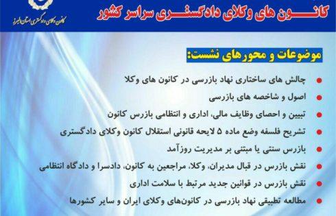 کانون وکلای استان البرز