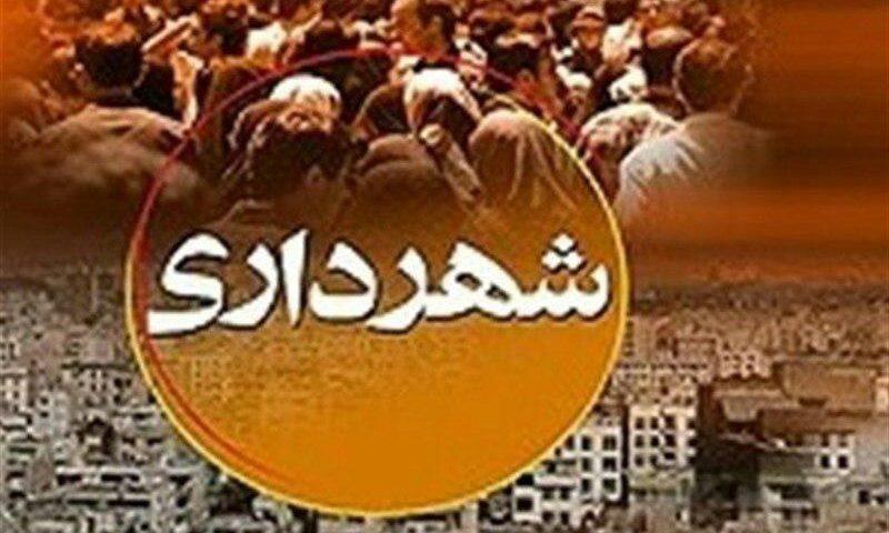 افراد مسئله دار و مشکل دار در شهرداری های استان البرز به کارگیری نشوند.