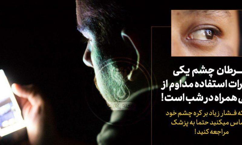 ســـــرطان چشم یکی ازمضرات استفاده مداوم از گوشی همراه در شب است !