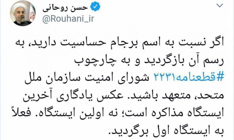توییت روحانی: عکس یادگاری آخرین ایستگاه مذاکره است؛ نه اولین ایستگاه