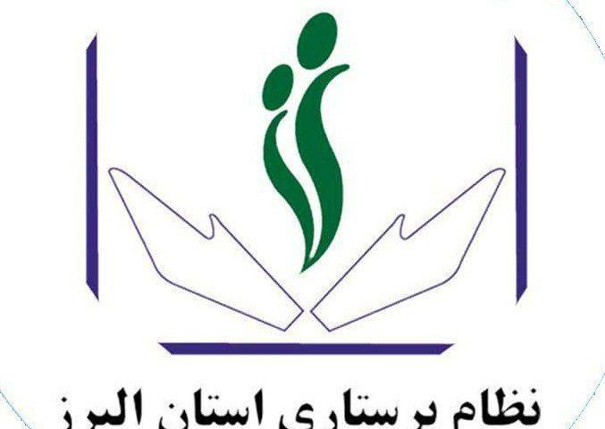 نظام پرستاری البرز برگزار میکند
