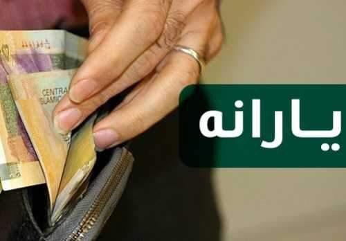 یارانه نقدی شهریور ۹۸ از بامداد روز سهشنبه ۲۶ شهریور به حساب سرپرستان خانوارها واریز شد