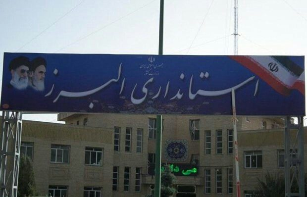 تغییر ساعت کار ادارات سطح استان البرز