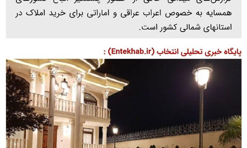 تلخ اما واقعی، هجوم عربهای همسایه برای خرید املاک در شمال