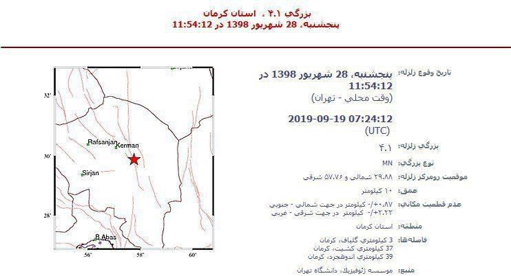 زلزله ای به بزرگی ۴.۱ استان کرمان – حوالی گلباف را لرزاند