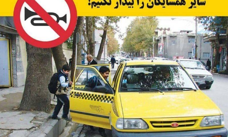 به مناسبت بازگشایی مدارس؛ توصیهای به رانندگان محترم تاکسی