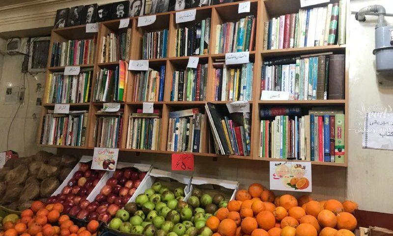 میوه فروشى در کرج که بدون دریافت مدرکى به مردم کتاب امانت میده