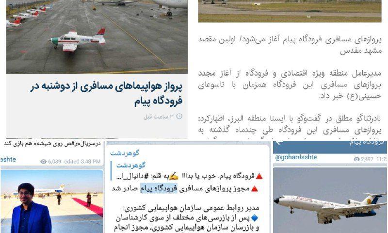 البرز، استان افتتاحهای تکراری