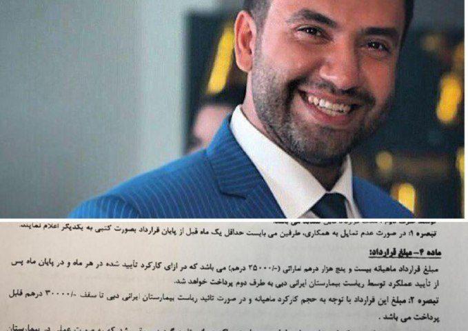 شاهکار جدید «علی اصغر پیوندی» در هلال احمر