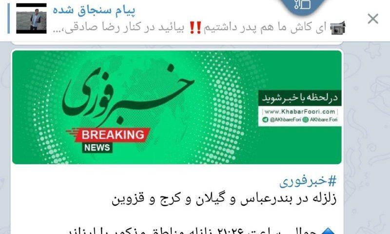 برخی رسانه ها از وقوع زلزله در کرج خبر دادند