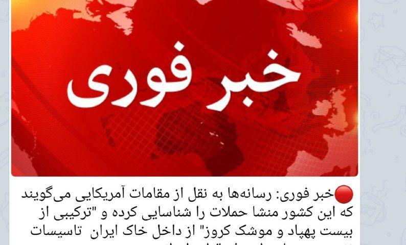 ادعای بی بی سی از حمله به آرامکو از خاک ایران