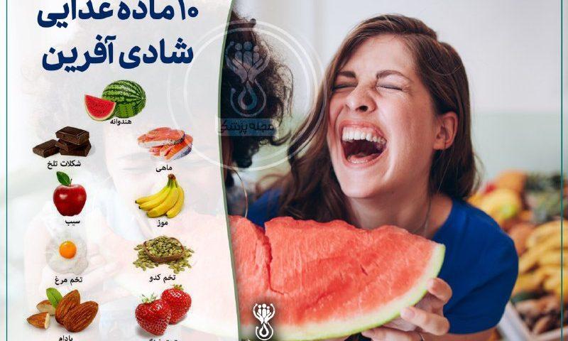 ۱۰ ماده غذایی شادی آفرین