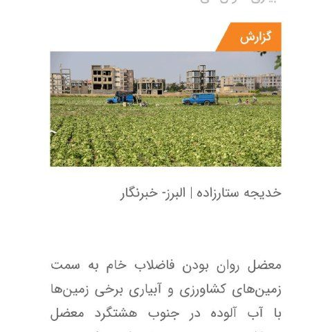 آبیاری مزارع هشتگرد با فاضلاب