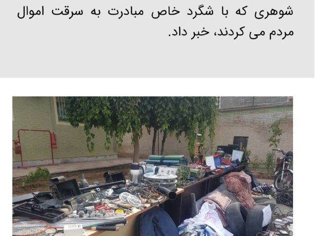 دستگیری زوج سارق هشتگردی