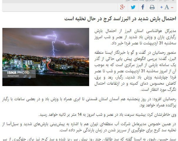 احتمال بارش شدید در البرز