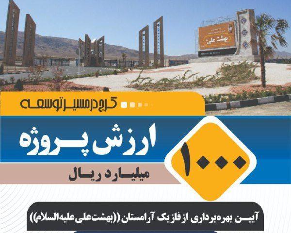 توسعه آرامستانهای استان البرز