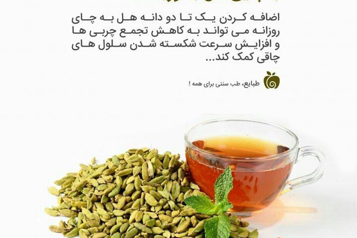 با چایی هل بخورید