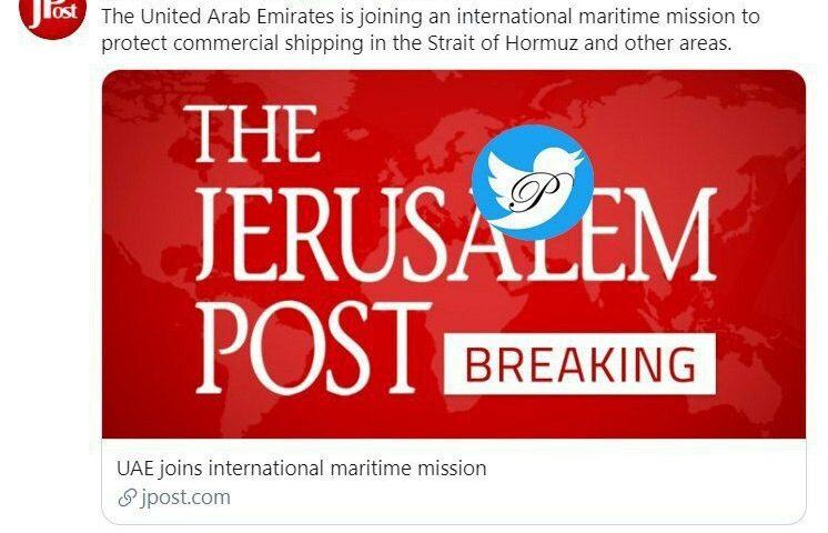 پیوستن کشور امارات متحده به ائتلاف دریایی به رهبری آمریکا در خلیج فارس