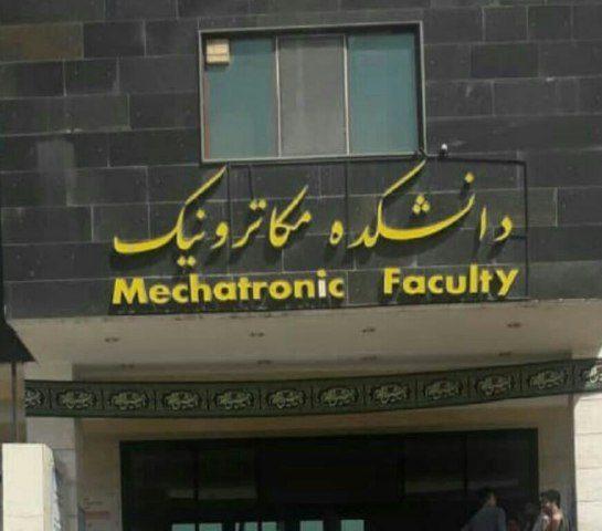 قبولی در رشته مهندسی کامپیوتر دانشکده مکاترونیک کرج توسط  آقای مهدی بهاء