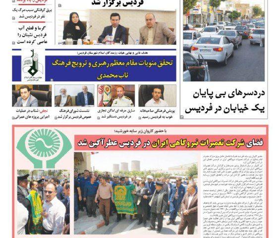 شصت و نهمین شماره خبر فردیس منتشر شد