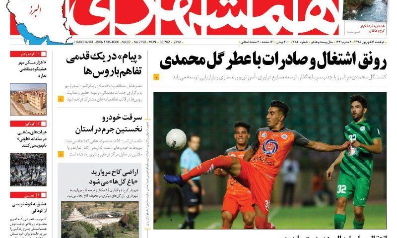 صفحه نخست روزنامه همشهری البرز ۱۱ شهریور