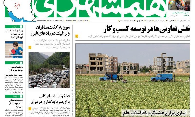 صفحه نخست روزنامه همشهری البرز