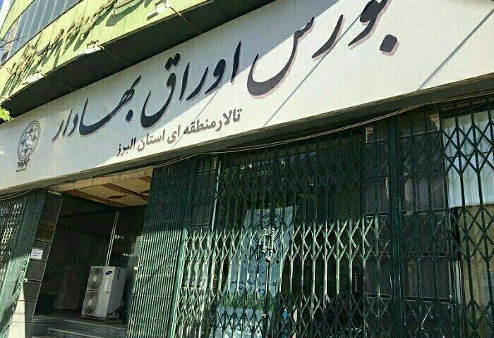️افزایش شدید معاملات بورس در استان البرز