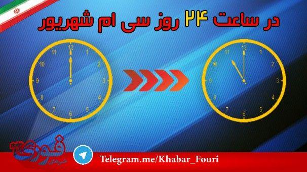 ساعت رسمی کشور ساعت ۲۴ شنبه سی