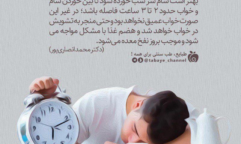 فاصله بین شام و خواب چقدر باشد؟