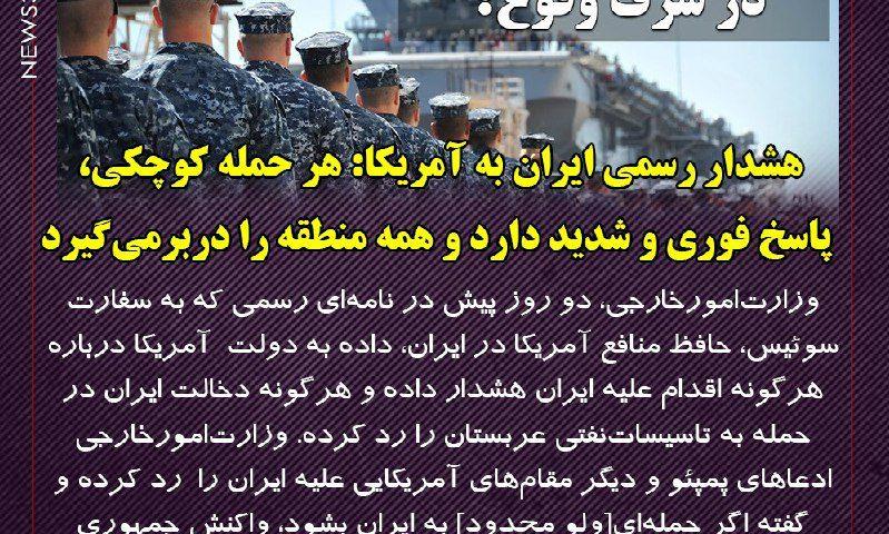 هشدار رسمی ایران به آمریکا