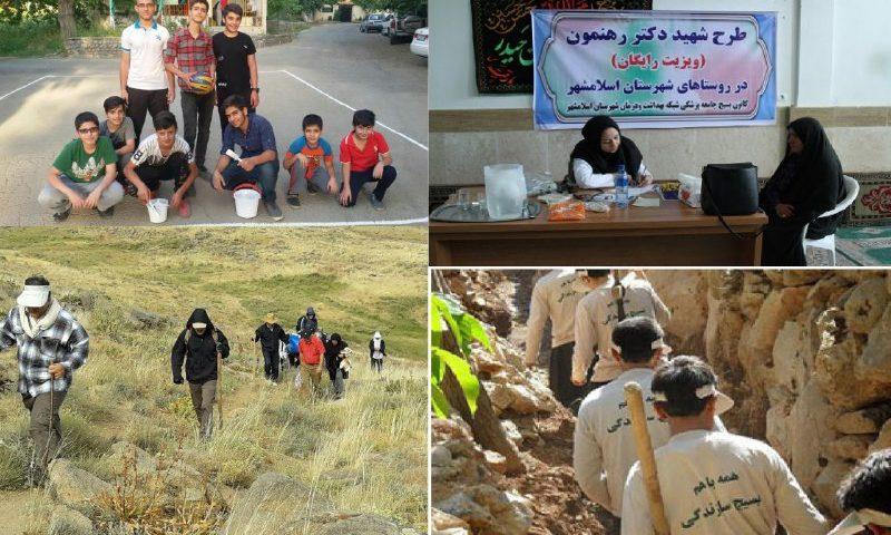 پایگاه شهید باهنر چاران